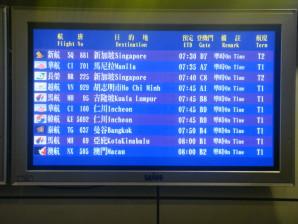 Tableau d'affichage quelque part dans l'aéroport de Taipei